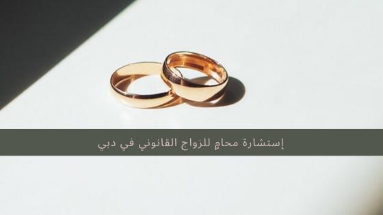 محام زواج في دبي