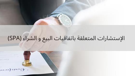الإستشارات المتعلقة اتفاقية البيع و الشراء(SPA)