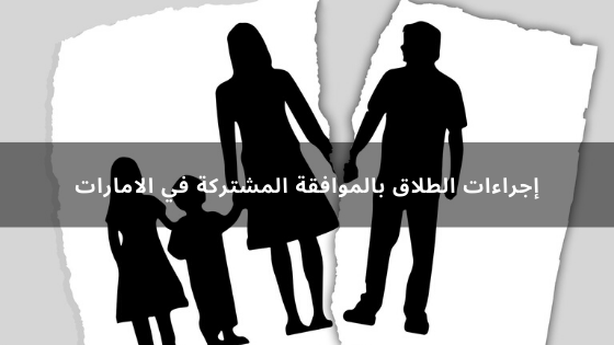 إجراءات الطلاق بالموافقة المشتركة في الامارات