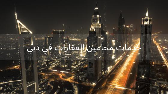 محامين العقارات في دبي