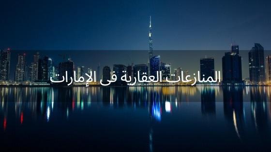 المنازعات العقارية في الإمارات