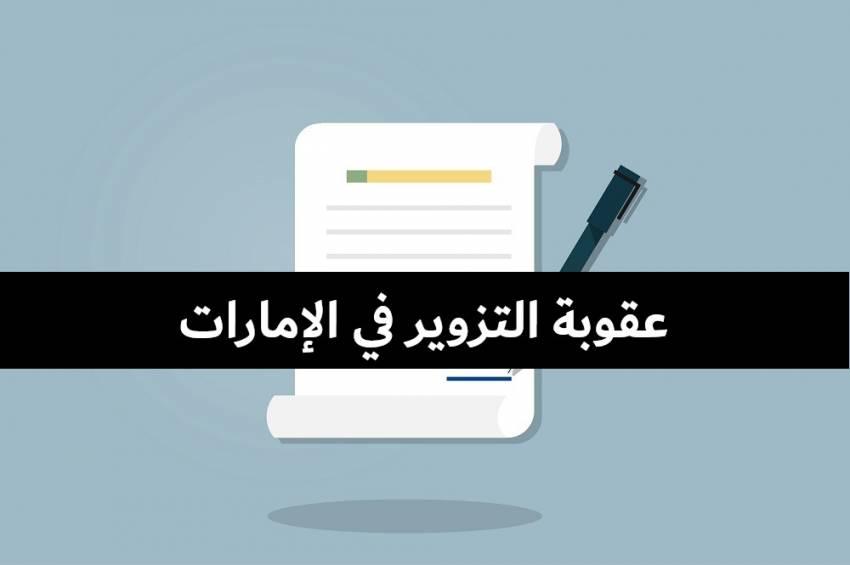 عقوبة التزوير في الإمارات - التزوير في القانون الاماراتي