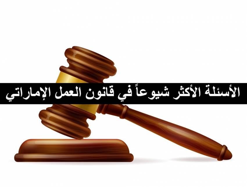 قانون العمل الاماراتي