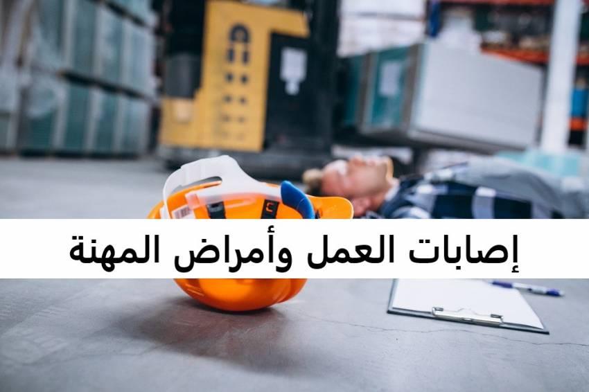 اصابات العمل في القانون الاماراتي