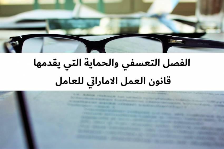 الفصل التعسفي والحماية التي يقدمها قانون العمل الاماراتي للعامل
