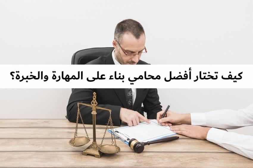 محامي شاطر - أفضل محامي